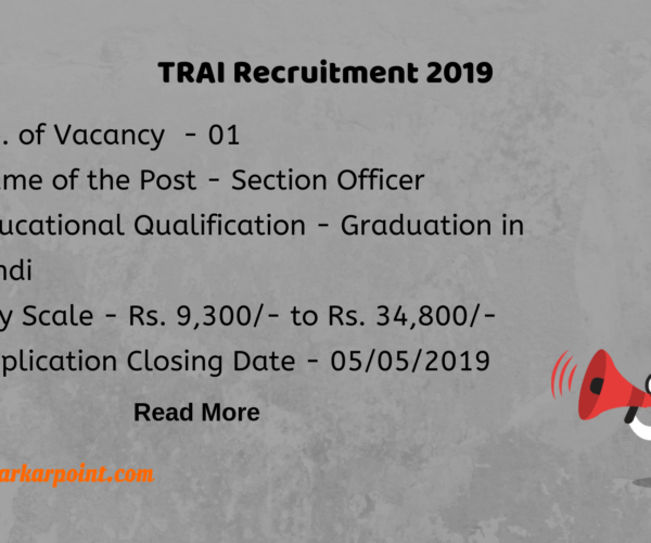 TRAI Recruitment