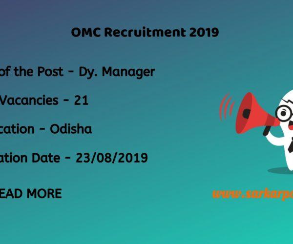 omcl recruitment 2019