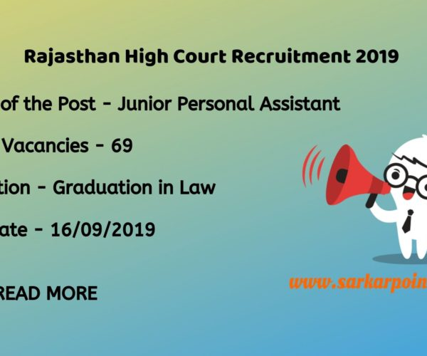 Rajasthan High Court Junior Personal Assistant Recruitment