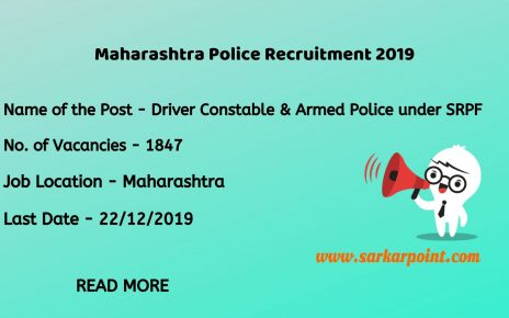 Maharashtra Police Bharti 2019 Online Form