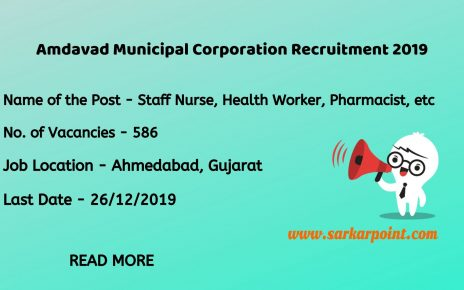Amdavad Municipal Corporation Recruitment 2019