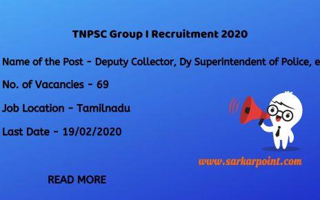 TNPSC Group 1 Recruitment 2020