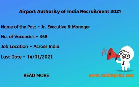 Airport Authority of India Recruitment 2020